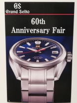 "11月14日から""Grand Seiko 60th Anniversary Fair""始まります"