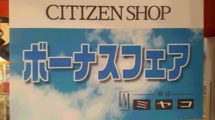 CITIZEN ボーナスフェア